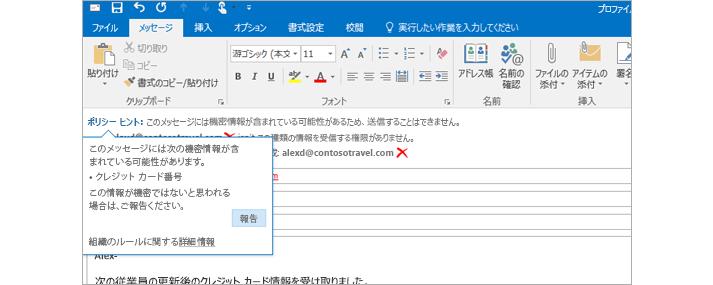 機密情報の送信を防ぐポリシー ヒントが適用されたメール。