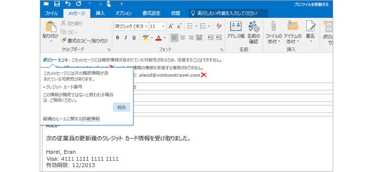 機密情報の送信防止に役立つポリシー ヒントが表示されたメール メッセージ。
