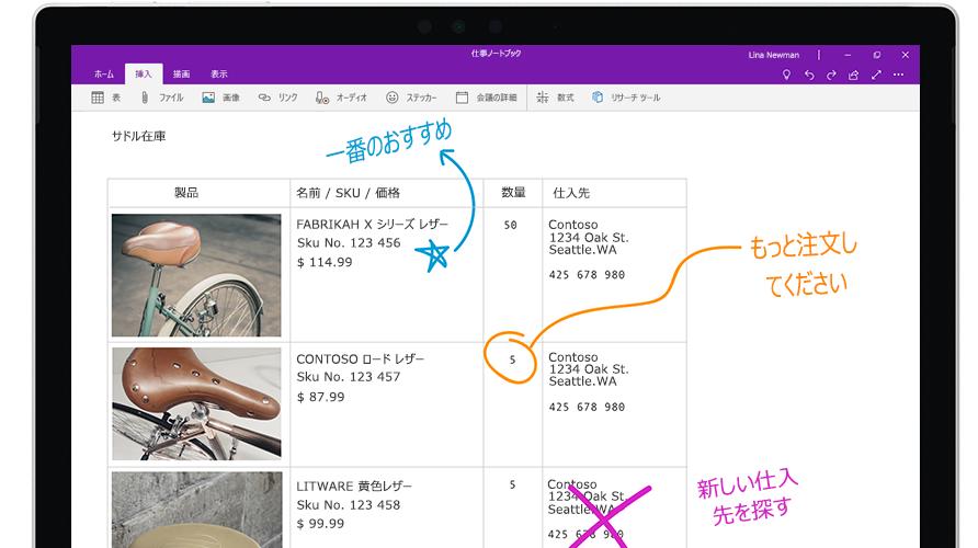 OneNote の「サドルの在庫」というページにインク コメントが書き込まれています。