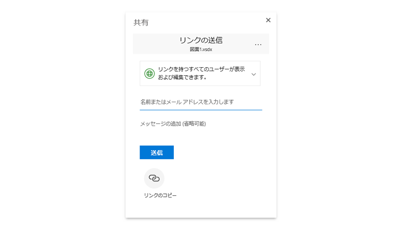 Visio Online の図面へのリンク