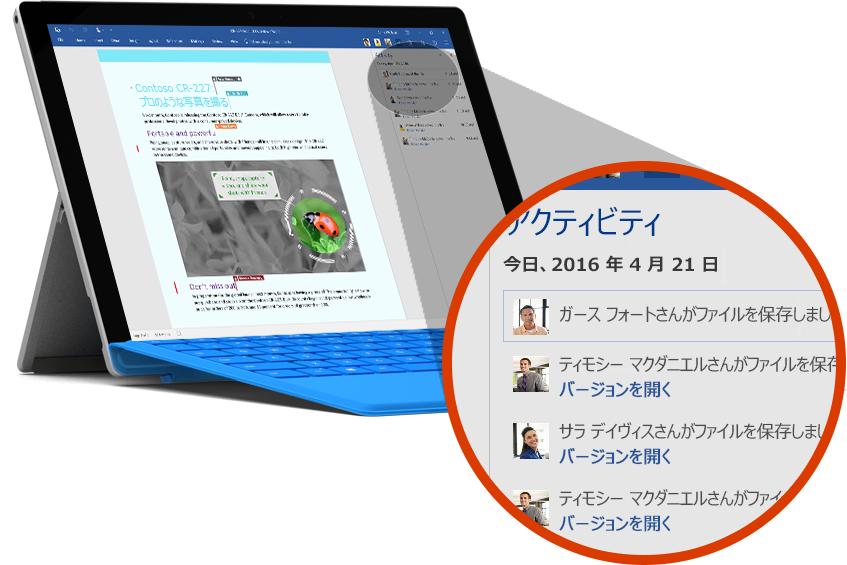 Word のアクティビティ フィードが表示されている PC のモニター。無料の Office Online アプリに関する説明