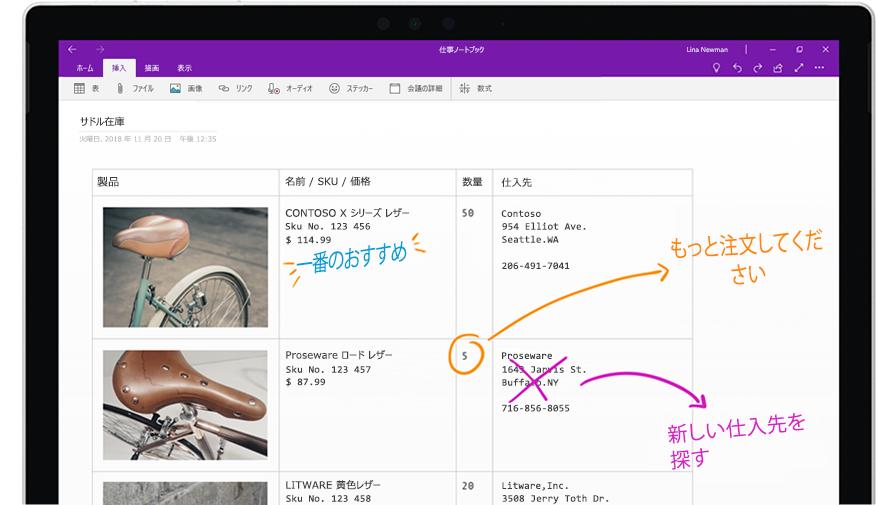 OneNote の「サドル在庫」というページにインク コメントが書き込まれています。