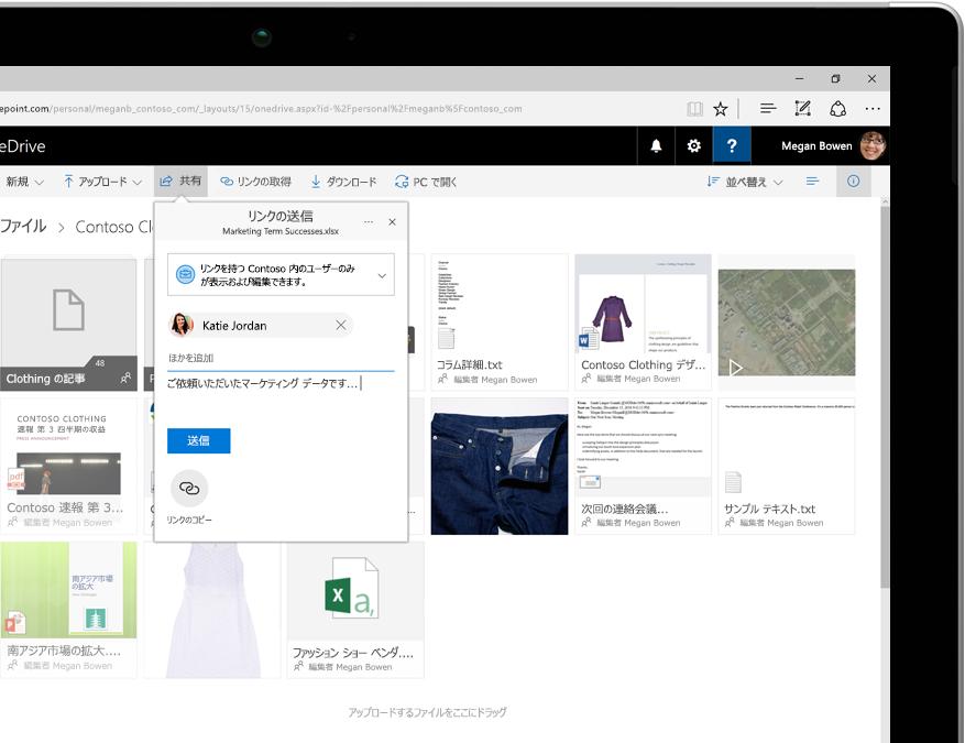 タブレット PC 上の OneDrive に表示されたファイル