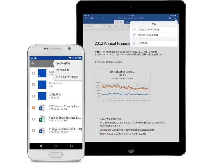 OneDrive for Business の [共有] メニューが表示されたタブレットとスマートフォン。