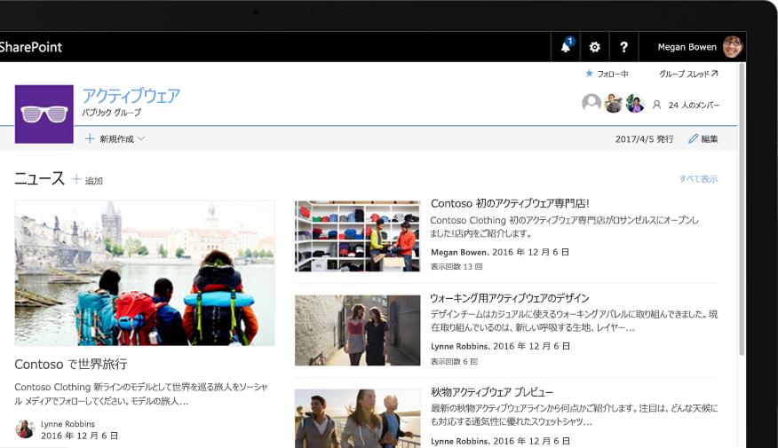 SharePoint チーム サイトがタブレット Windows PC に表示されています