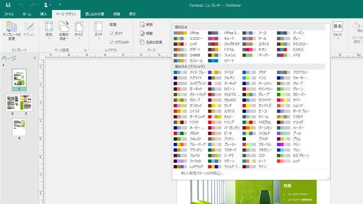 リボンに画像ツールが表示されている Publisher パブリケーション。