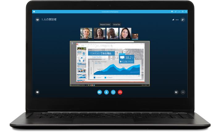 ノート PC に Skype での会議が表示されています。参加者の画像とプレゼンテーションも表示されています。