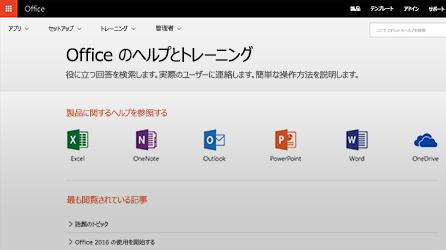 Office 365 の Office ヘルプおよびトレーニングのスクリーンショット