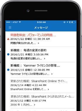 [メッセージ] 画面が表示されているスマートフォンの画像。