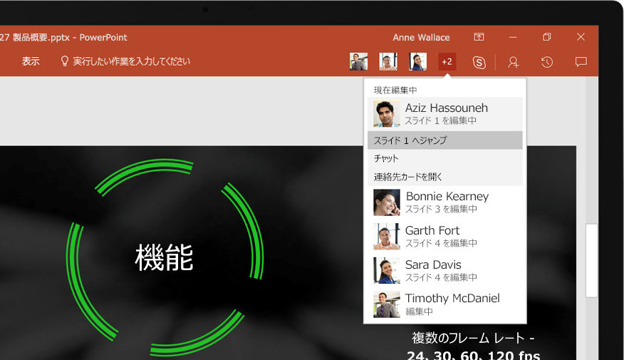 microsoft powerpoint 2016 強力なプレゼンテーション ソフト ppt