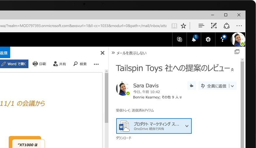 Exchange 2016 が Windows タブレット PC に表示されています