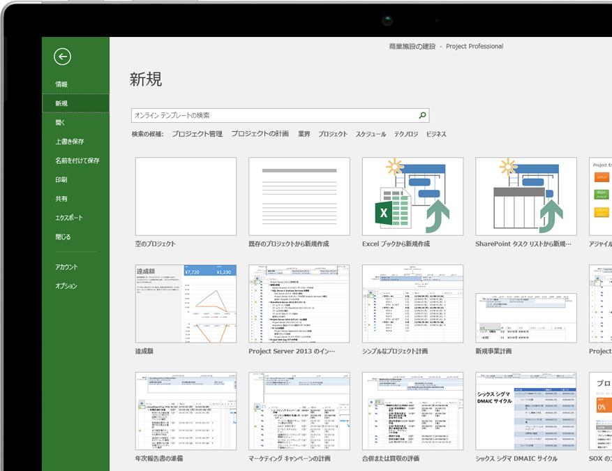 Project の [新規] ファイル メニューが開かれ、テンプレートのサムネイルが表示されているデバイス