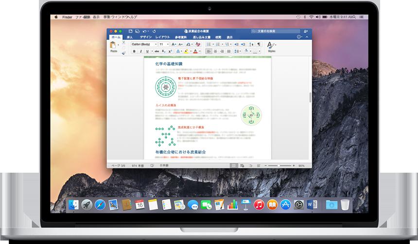 Word 文書を開いたホーム画面が表示されている MacBook。Office for Mac のアプリと機能の詳細