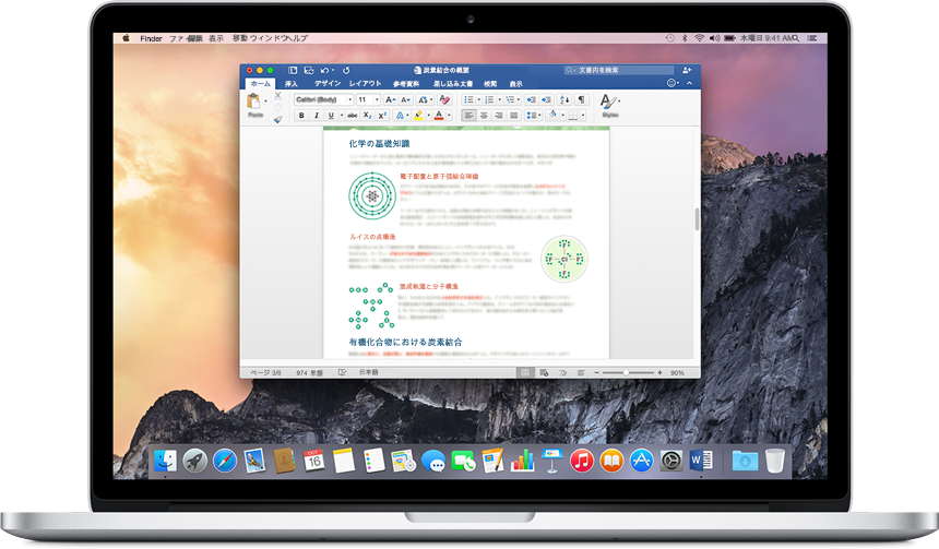 MacBook のホーム画面に Word 文書が表示されています