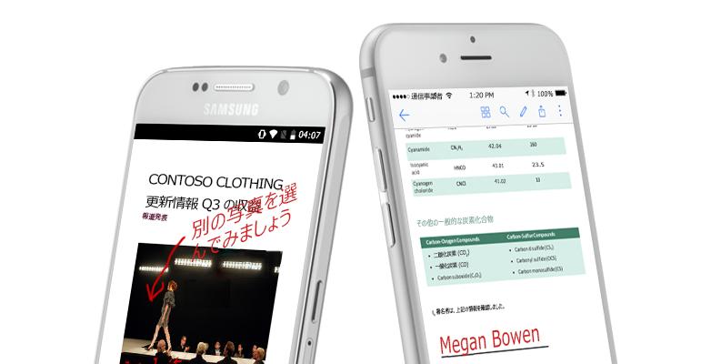 2 台のスマートフォンにドキュメントが表示され、手描きのメモが書き込まれています