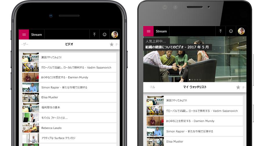 2 台のスマートフォン。一方は、Stream ビデオの一覧が表示され、もう一方には、Stream ビデオの [ウォッチリスト] メニューが表示されています