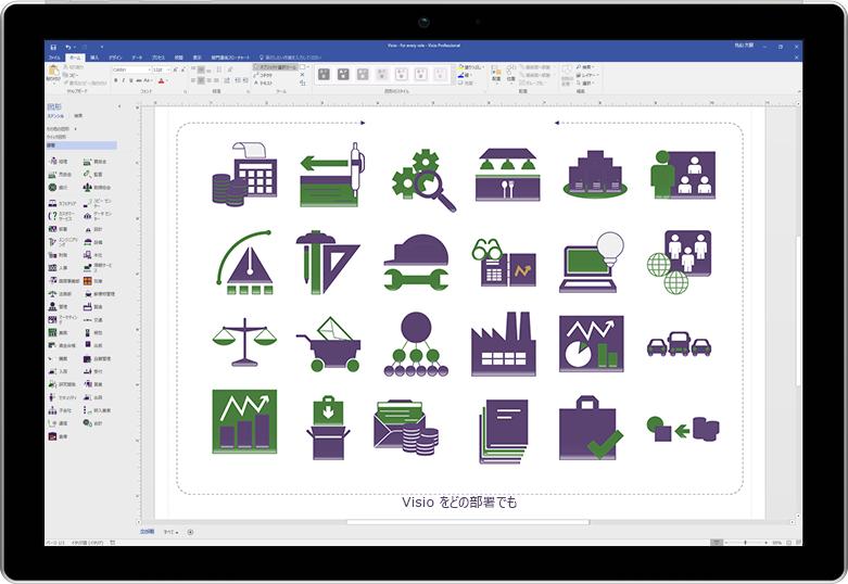 製品発表に関する Visio の図面が表示されているタブレット画面