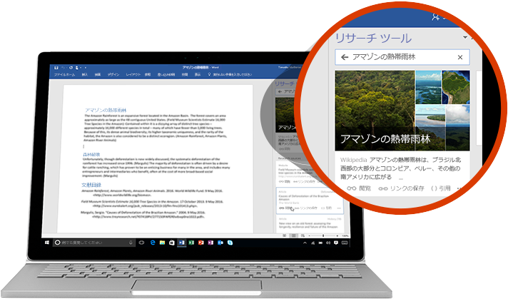 Word 文書が表示されているノート PC と、アマゾンの熱帯雨林に関する記事に対するリサーチ ツール機能