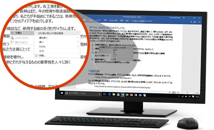 PC モニターに Word 文書が表示されており、エディター機能による文中の単語の変更提案の部分が拡大されています