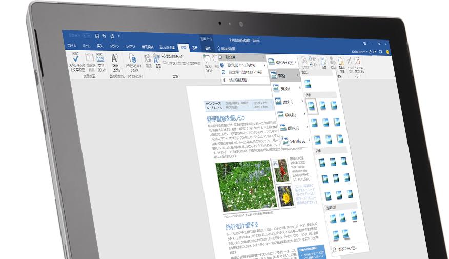 Surface タブレットに Word 文書の操作アシスト機能が表示されています