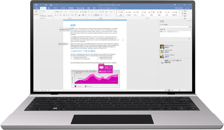 共同編集中の Word ドキュメントを画面に表示したノート PC。