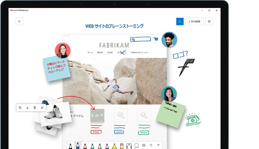 チームのメンバーが Whiteboard で Web デザイン イメージに書き込みをしています。各メンバーの顔写真がボード上に表示されており、そのメンバーが編集している場所を示しています。