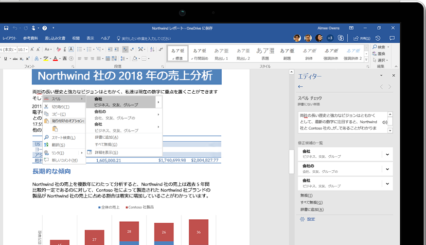 word 2016 文書とワード プロセッシングのソフトウェア
