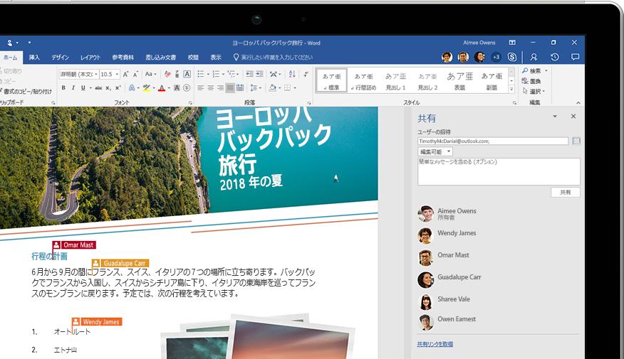 Word の共有機能がノート PC に表示されています