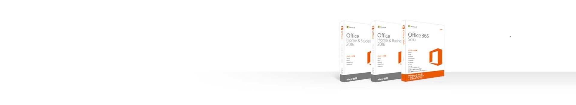 Mac 用の Office 2016 と Office 365 の製品の箱が並んでいます