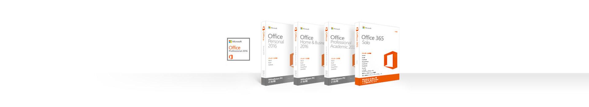 PC 用 Office サブスクリプションとスタンドアロン製品を表すボックスの行