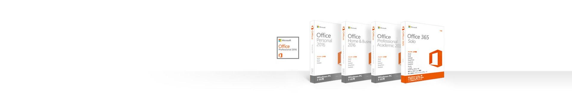 Windows PC 用の Office 2016 と Office 365 の製品の箱が並んでいます