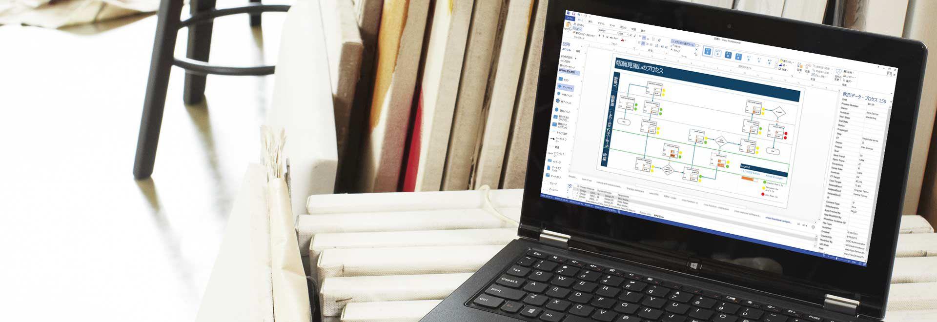 Visio Pro for Office 365 の画像でプロセス ワークフロー図を表示したノート PC