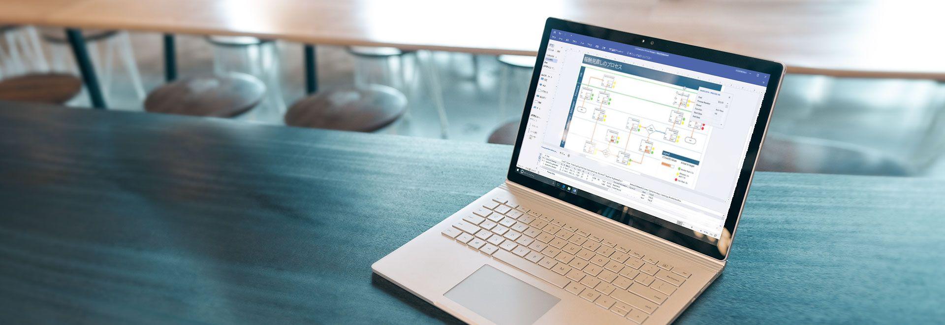 ノート PC に Visio で作成したプロセス ワークフロー図が表示されています