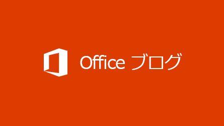 Office ブログのロゴ、Office 365 でのサードパーティ データのアーカイブに関する記事を読む