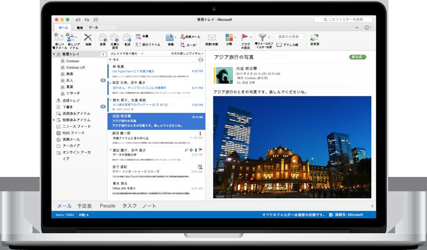 新しい Outlook for Mac の受信トレイが表示された MacBook。