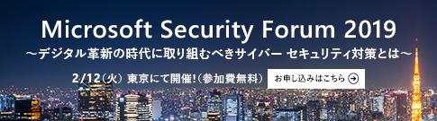 「Microsoft Security Forum 2019」2/12 (火) 東京開催! (参加無料)