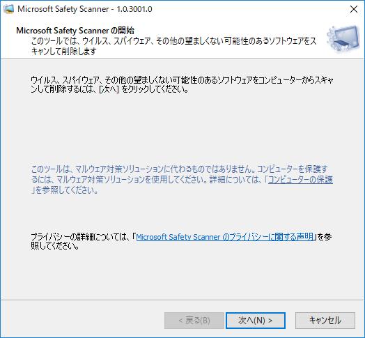 キャプチャ:Microsoft Safety Scanner の開始画面