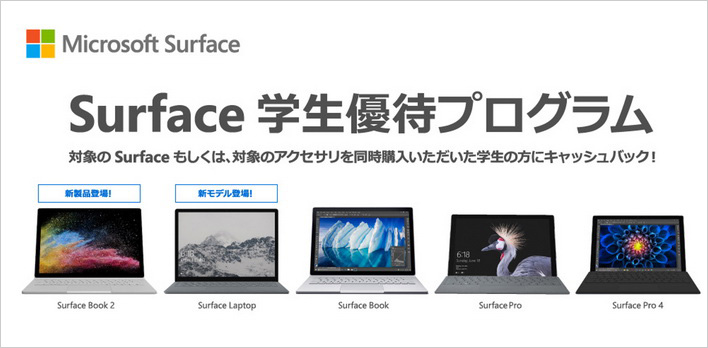 Surface 学生優待プログラム