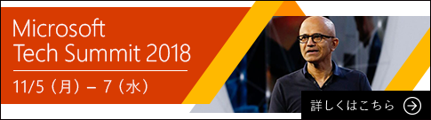 Microsoft Tech Summit 2018 November 5 - 7, 2018 詳しくはこちら