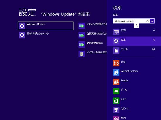 キャプチャ:検索ボックスに「Windows Update」と入力