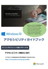 写真: Windows 10 アクセシビリティ ガイドブックの表紙