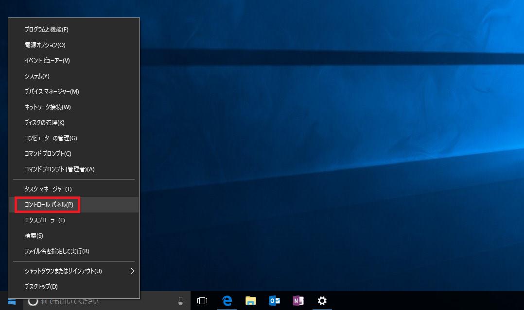 キャプチャ:左下の Windows マークを右クリックし、[コントロール パネル] をクリックします