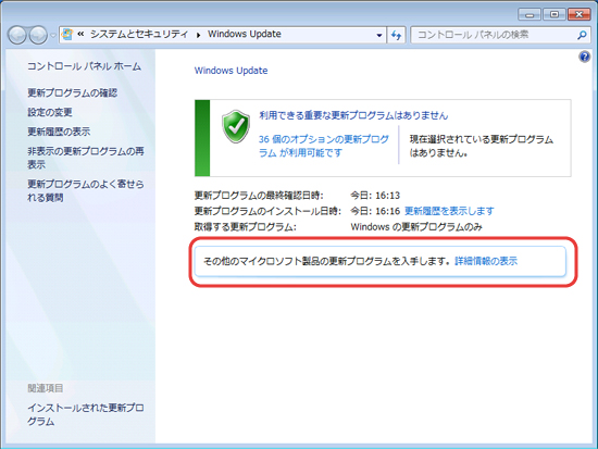 キャプチャ:[その他のマイクロソフト製品の更新プログラムを入手します。] と表示されている画面
