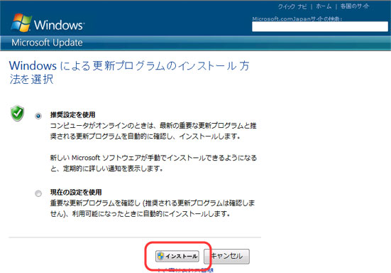 キャプチャ:[Windows による更新プログラムのインストール方法を選択] 画面では、重要な更新プログラムおよび推奨される更新プログラムを自動的にインストールするには [推奨設定を使用] を選択し、[インストール] ボタンをクリック。重要な更新プログラムのみをインストールする場合は [現在の設定を使用] を選択して [インストール] ボタンをクリック