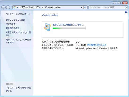 キャプチャ:「Microsoft Update は正しくインストールされました」 と表示された後、更新プログラムの確認の画面へ自動的に切り替わる