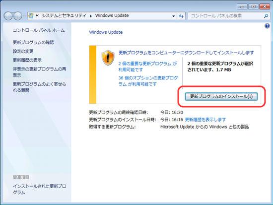 キャプチャ:利用可能な更新プログラムが検出されたら、[更新プログラムのインストール] ボタンをクリック