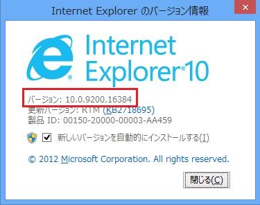 キャプチャ:Internet Explorer のバージョン情報の一行目を確認します