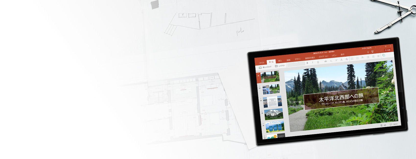 Windows タブレットに、Windows 10 Mobile 向け PowerPoint で作成した太平洋北西部への旅に関する PowerPoint プレゼンテーションが表示されています