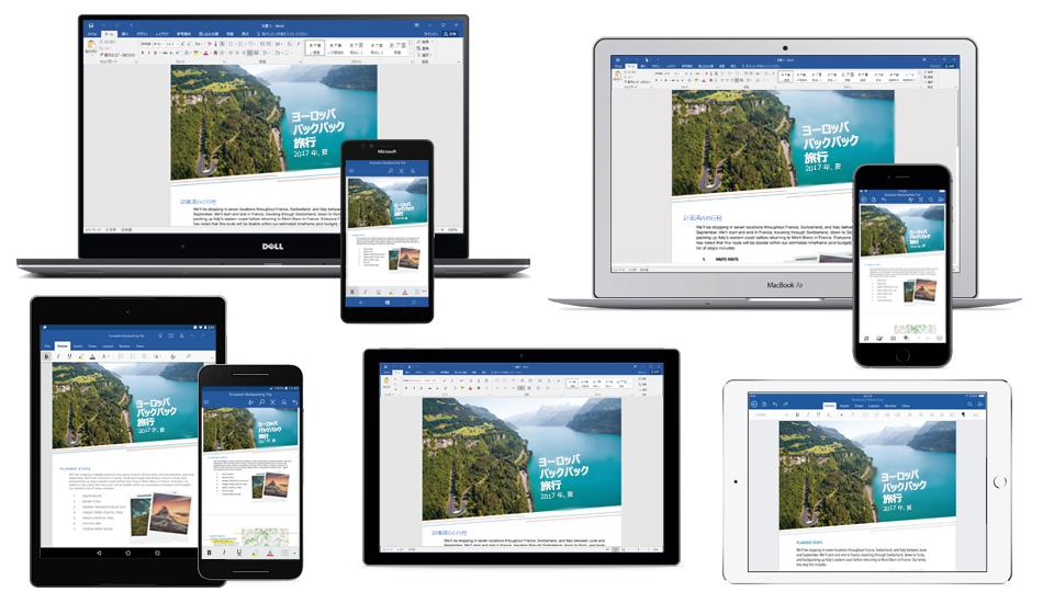 ヨーロッパ バックパック旅行についての Word 文書が何台ものノート PC、タブレット、スマートフォンに表示されています。無料の Office モバイル アプリを利用する方法を参照します。