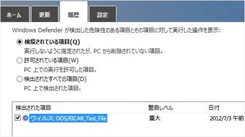 Windows Defender はマルウェアの疑いがあると検出されたものに警告レベルを割り当てます